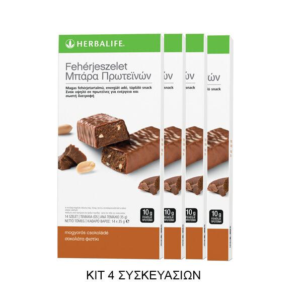 KIT Μπάρες Πρωτεΐνης - Γεύση Σοκολάτα Φιστίκι - Κιτ 4 συσκευασιών των 14τμχ